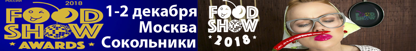 FoodShow Awards2018